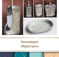 Новая коллекция аксессуаров для ванной