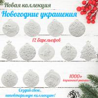 Новая коллекция — «Новогодние украшения»