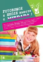 Новая школьная коллекция 2017!!!!