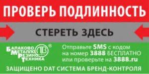 Новая защита автозапчастей ООО «БМРТ». Будьте внимательны!