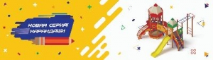 """Новинка! Новая серия детских игровых комплексов """"Карандаши"""""""