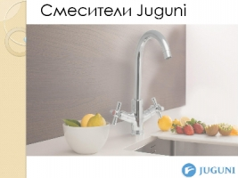 НОВИНКИ: смесители Juguni уже в продаже!
