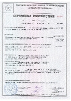 Новые сертификаты для детских площадок