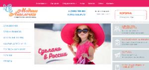 Новый интерфейс сайта angel66.ru !!!