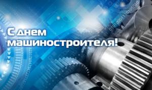ОАО завод «ВИЗАС» поздравляет c Днем Машиностроителя!