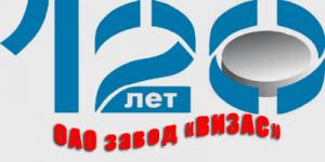 ОАО завод «ВИЗАС» поздравляет всех сотрудников предприятия с 120-летием!