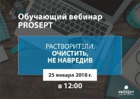 Обучающий вебинар от PROSEPT - клининг