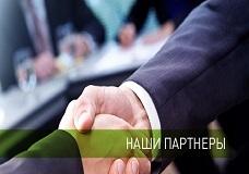 Официальный партнер в республике Крым
