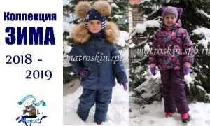 Открыт предзаказ на коллекцию ЗИМА 2018-2019
