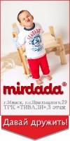 Открытие фирменного магазина MIRDADA в Минске