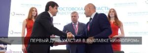 Первый день участия завода «ПластФактор» в выставке ИННОПРОМ