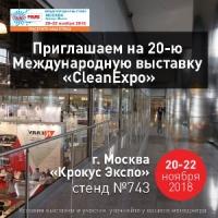 Пластфактор на 20-й Международной выставке «CleanExpo»
