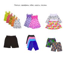 Платья, сарафаны, юбки, шорты, лосины в ассортименте.