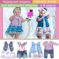 Подарок для маленьких модниц к 8 марта - одежда Fashion Jeans!