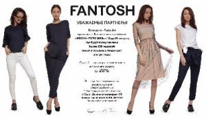 ПРЕДЗАКАЗ В FANTOSH!!