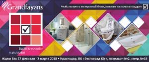Приглашаем на выставку WorldBuild Krasnodar 2018