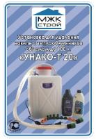 «Применение технологии промывки теплосилового оборудования и коммуникаций