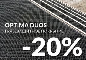 Распродажа грязезащитного покрытия Optima Duos. Скидка 20%