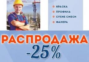 Распродажа стройматериалов -25%