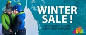 Распродажа Зимней Коллекции