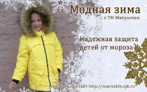 Самые теплые костюмы для детей и подростков