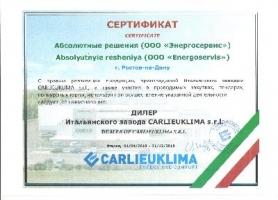 Системы промышленного отопления Carlieuclima
