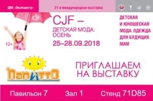 СJF-ДЕТСКАЯ МОДА-2018.Осень