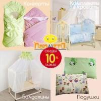 Скидка 10% на конверты, комплекты в кроватку, балдахины и подушки