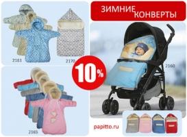 Скидка 10% на швейную продукцию для новорожденных