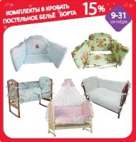 Скидка 15% на комплекты в кровать и бортики