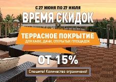 Скидка 16% на уличное напольное покрытие CITY