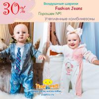Скидка 30% на детский трикотаж Папитто и утепленные комбинезоны