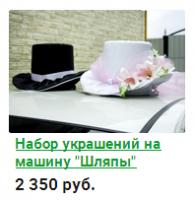 """Скидка 50 % на набор украшений """"Шляпы"""" на машину!"""