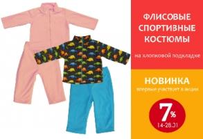 Скидка 7% на флисовые спортивные костюмы