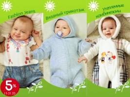 Скидки на комбинезоны и модную детскую одежду