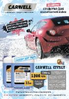 Снижение цены CARWELL EFFECT
