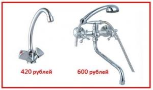 Специальные цены на смесители от 420 рублей