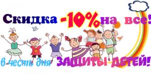 Стартует АКЦИЯ -10% на ВЕСЬ АССОРТИМЕНТ детской одежды!