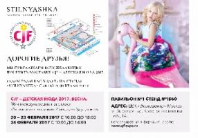 Stilnyashka на выставке CJF-Детская Мода 2017