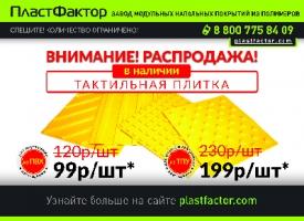 Тактильная плитка из ПВХ И ТПУ от 99 рублей