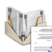 Техническое свидетельство о применении конструкций навесной фасадной системы