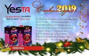 TM YESTA поздравляет Вас с Новым Годом и представляет НОВИНКУ!!!