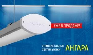Универсальные модульные светильники Ангара уже в продаже!