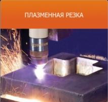 услуги плазменной резки металла на плазморезе с ЧПУ