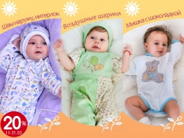 Выгодные скидки 20% на детский трикотаж для новорожденных