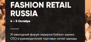 FASHION RETAIL RUSSIA