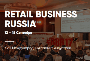 Бизнес-саммит Retail Business Russia