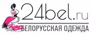 24Bel.ru - женская одежда из Беларуси