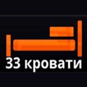 33 Кровати (Москва)