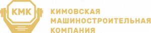 АО Кимовская машиностроительная компания